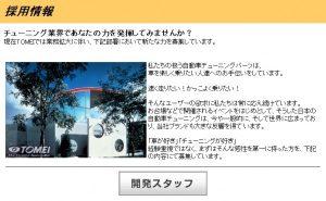 saiyo-600x370